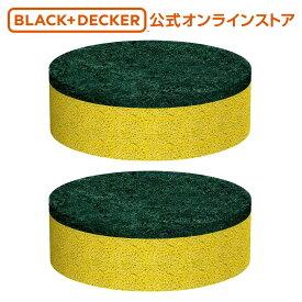 【ポイント4倍】 ブラックアンドデッカー (公式) BHPC101B シャボンスクラバーPro/Mini交換用パッド(2個) 正規品 保証付き