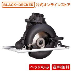 【ポイント15倍】 ブラックアンドデッカー (公式) ECH183 丸ノコ(ヘッド単体) 正規品 保証付き
