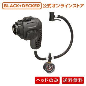 【ポイント15倍】 ブラックアンドデッカー (公式) EIF183 空気入れ(ヘッド単体) 正規品 保証付き