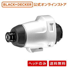 【ポイント15倍】 ブラックアンドデッカー (公式) EIH183 インパクトドライバー(ヘッド単体) 正規品 保証付き