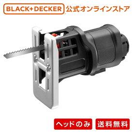 【ポイント15倍】 ブラックアンドデッカー (公式) EJS183 ジグソー(ヘッド単体) 正規品 保証付き