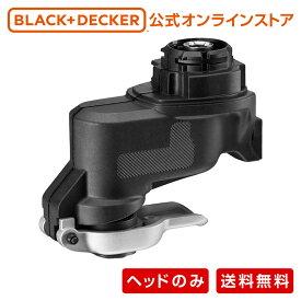 【ポイント12倍】 ブラックアンドデッカー (公式) EOH183 オシレーティングマルチツール(ヘッド単体) 正規品 保証付き