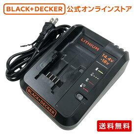 【ポイント20倍】ブラックアンドデッカー (公式) LC1418N 14.4V-18Vリチウム充電器 正規品 保証付き