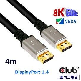 国内正規品 Club3D DisplayPort 1.4 HBR3 (High Bit Rate 3) 8K 60Hz Male/Male 4m 24AWG ディスプレイ ケーブル Cable (CAC-1069)