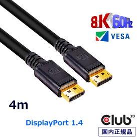 国内正規品 Club3D DisplayPort 1.4 HBR3 (High Bit Rate 3) 8K 60Hz Male/Male 4m 24AWG ディスプレイ ケーブル Cable (CAC-1069B)