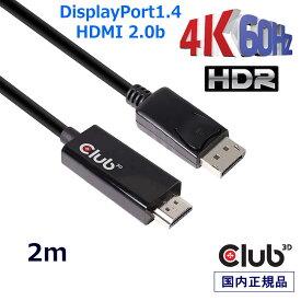 国内正規品 Club3D DisplayPort 1.4 to HDMI 2.0b HDR(ハイダイナミックレンジ)対応 4K 60Hz ディスプレイ 変換アダプタ 2m ケーブル(CAC-1082)
