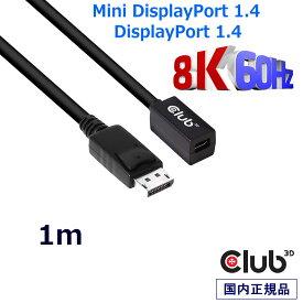 国内正規品 Club3D Mini DisplayPort to DisplayPort 1.4 HBR3 (High Bit Rate 3) 8K 60Hz Female/Male 1m 32AWG 延長ケーブル Extension Cable (CAC-1120)