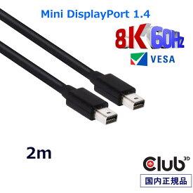 国内正規品 Club3D Mini DisplayPort 1.4 HBR3 (High Bit Rate 3) 8K 60Hz UHD / 8K ディスプレイ ケーブル Cable (CAC-1164)