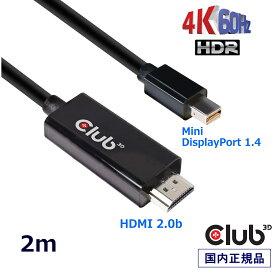 国内正規品 Club3D Mini DisplayPort 1.4 to HDMI 2.0b HDR(ハイダイナミックレンジ)対応 4K 60Hz ディスプレイ 変換アダプタ 2m ケーブル(CAC-1182)