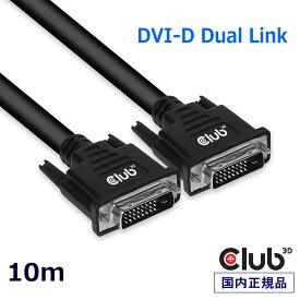 国内正規品 Club3D DVI-D Dual Link (24+1) Cable ケーブル Male(オス)/ Male(オス) 10m 28AWG (CAC-1220)