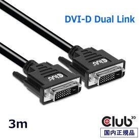 国内正規品 Club3D DVI-D Dual Link (24+1) Cable ケーブル Male(オス)/ Male(オス) 3m 28AWG (CAC-1223)