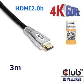 国内正規品 Club 3D HDM 2.0 4K 60Hz UHD / 4K ディスプレイ 認証付プレミアム・ハイスピード・ケーブル Cable 3m (CAC-1310)