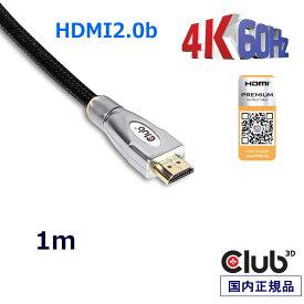 国内正規品 Club 3D HDMI 2.0 4K 60Hz UHD / 4K ディスプレイ 認証付プレミアム・ハイスピード・ケーブル Cable 1m (CAC-1311)