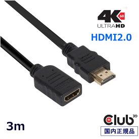国内正規品 Club3D High Speed HDMI 2.0 4K60Hz Male/Female 3m 30AWG 延長ケーブル Extension Cable (CAC-1321)