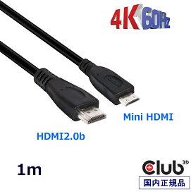 国内正規品 Club 3D Mini HDMI to HDMI 2.0 4K 60Hz UHD / 4K ディスプレイ プレミアム・ハイスピード・ケーブル Cable 1m (CAC-1350)