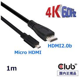 国内正規品 Club 3D Micro HDMI to HDMI 2.0 4K 60Hz UHD / 4K ディスプレイ プレミアム・ハイスピード・ケーブル Cable 1m (CAC-1351)