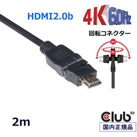 国内正規品 Club3D HDMI 2.0 4K 60Hz UHD Male/Male 360° 回転 ケーブル Rotary Cable 2m (CAC-1360)