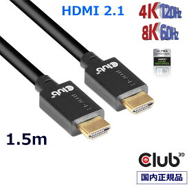 国内正規品 Club3D HDMI 2.1 4K120Hz 8K60Hz 48Gbps Male/Male 1.5m Ultra ウルトラ ハイスピード 認証ケーブル (CAC-1370)