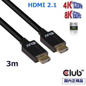 国内正規品 Club3D HDMI 2.1 4K120Hz 8K 60Hz 48Gbps Male/Male 3m 26AWG Ultra High Speed Cable ウルトラ ハイスピード 認証ケーブル (CAC-1373)