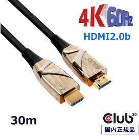 国内正規品 Club3D HDMI 2.0 4K 60Hz HDR Male/Make ハイブリッド アクティブ 光 ケーブル Hybrid Active Optical Calble 30m (CAC-1390)