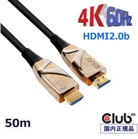 国内正規品 Club3D HDMI 2.0 4K 60Hz HDR Male/Make ハイブリッド アクティブ 光 ケーブル Hybrid Active Optical Calble 50m (CAC-1391)