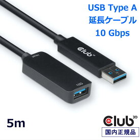 国内正規品 Club 3D USB Gen 2 Type A 延長ケーブル Extention Cable オス/メス 10Gbps 5m (CAC-1411)