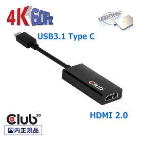 国内正規品 Club 3D USB 3.1 Type C to HDMI 2.0 4K 60Hz UHD / 4K ディスプレイ Active Adapter 変換アダプタ (CAC-1504)
