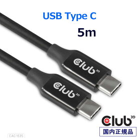 国内正規品 Club 3D USB Gen 2 Type C アクティブ 双方向 ケーブル Active Bi-directional Cable 8K60Hz オス/オス 10Gbps 5 m (CAC-1535)