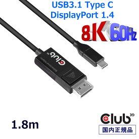 国内正規品 Club3D USB Type C to DisplayPort 1.4 8K 60Hz HDR 1.8m 双方向 ケーブル (CAC-1557)