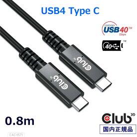 国内正規品 Club 3D USB4 TypeC-Type C USB‐IF正規認証品 Power Delivery PD対応 100W Gen3x2 40Gbps 双方向ケーブル Male/Male 0.8m (CAC-1571)