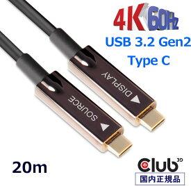 国内正規品 Club3D USB Gen 2 Type C アクティブ 光ケーブル オーディオ/ビデオ 一方向 オス/オス 10Gbps 20 m/ 65.62 ft (CAC-1589)