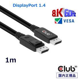 国内正規品 Club3D DisplayPort 1.4 HBR3 8K 60Hz Male/Male 1m 28AWG ディスプレイ ケーブル Cable (CAC-2067)