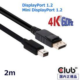 国内正規品 Club3D Mini DisplayPort to DisplayPort 1.2 HBR2 4K 60Hz Male - Male 2m 30AWG ディスプレイ ケーブル Display Cable (CAC-2163)