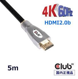 国内正規品 Club 3D HDMI 2.0 4K60Hz UHD / 4K ディスプレイ ハイスピード・ケーブル Cable 5m (CAC-2312)