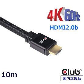 国内正規品 Club 3D HDMI 2.0 4K60Hz UHD / 4K ディスプレイ RedMere Cable 10m (CAC-2313)