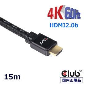 国内正規品 Club 3D HDMI 2.0 4K60Hz UHD / 4K ディスプレイ RedMere Cable 15m (CAC-2314)