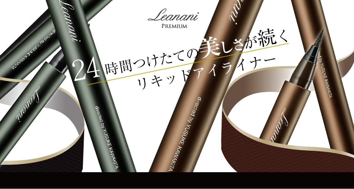 leanani premium(レアナニプレミアム)リキッドアイライナーS。河北裕介監修にてリニューアル