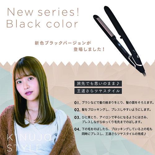 KINUJOW〜worldwidemodel〜絹女シルクプレート海外兼用ストレートアイロンDS100【海外対応】