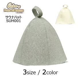 サウナハット レディース ユニセックス メンズ 3サイズ キッズ フリー ビッグ 帽子
