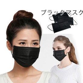 黒 マスク 5枚セット 三層 ブラックマスク DM便送料無料 ファッション ストリート B系 メンズ レディース ヒップホップ BLACK pm2.5 代引き不可 花粉 V系 ヴィジュアル系 ビジュアル系 韓国 ファッション ウィルス 予防 大きめ
