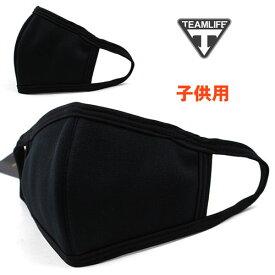 XSサイズ 子供用 黒 マスク ブラックマスク ファッション ストリート B系 メンズ レディース ヒップホップ BLACK 花粉 韓国 ファッション ウィルス 予防