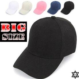 メンズ キャップ 大きい XL 大きい帽子 ビックサイズ 無地 ベースボールキャップ 帽子 b系 ヒップホップ ストリート系 ファッション メンズ レディース ローキャップ シンプル アメカジ 男女兼用 ブラック 882