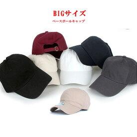 ベースボールキャップ 無地 XL 大きい帽子 大きいサイズ ビック 無地 ベースボールキャップ ヒップホップ ファッション メンズ レディース ローキャップ シンプル 男女兼用 ブラック