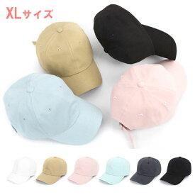 メンズ キャップ 大きい ベースボールキャップ 無地 XL 大きい帽子 大きいサイズ ビック 無地 ファッション メンズ レディース ローキャップ シンプル 男女兼用 ブラック