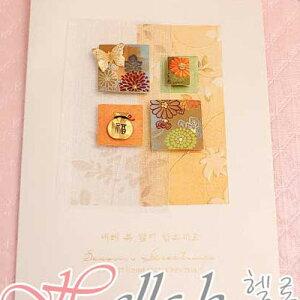 【謹賀新年 韓国伝統 福カード】韓国ブランドsomssi 子供の日 ギフト お祝い封筒付き! ギフトカード メッセージカード