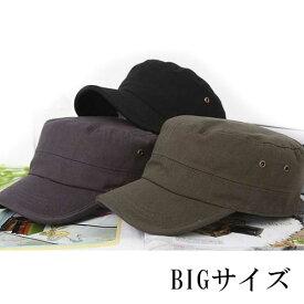 無地 BIGサイズ ワークキャップ 大きいサイズ XL 無地 ビックサイズ帽子 メンズ プレゼント レディース メンズ 男女兼用 DM便送料無料 work042
