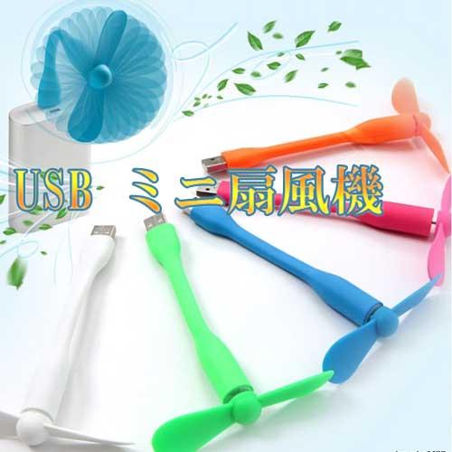 USB 扇風機 MINI ミニ コンパクト デスク扇風機 ミニ扇風機 オフィス扇風機 USB扇風機 扇風機 デザイン家電 送風機 ミニファン 静音 オフィス