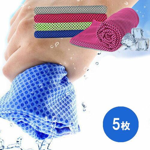 5枚セット クールタオル ひんやりタオル 冷却タオル 熱中症対策に ネッククーラー アウトドア スポーツ 首 子供 夏 冷たいタオル 冷える クールスカーフ