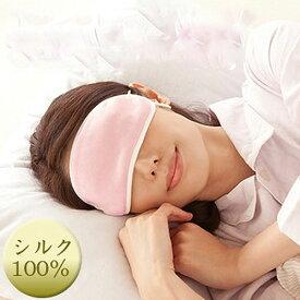 潤いシルクのおやすみアイマスク 絹 アイマスク 目元 保護 保湿 シルク製 アイマスク シルク マスク おやすみマスク 寝るとき 潤う 睡眠 トラベル