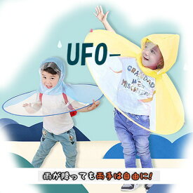 UFO 最新レインハットで大人気に レインコート キッズ ランドセル対応 カッパ ランドセル 子供 おしゃれ レイン帽子 男の子 女の子 防水 レディース メンズ 雨 傘